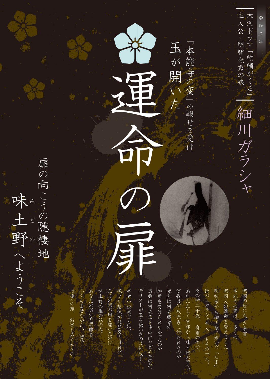 光秀 の 娘 明智 NHK大河ドラマ『麒麟がくる』芦田愛菜、明智光秀の娘・たま役で初登場 ニフティニュース