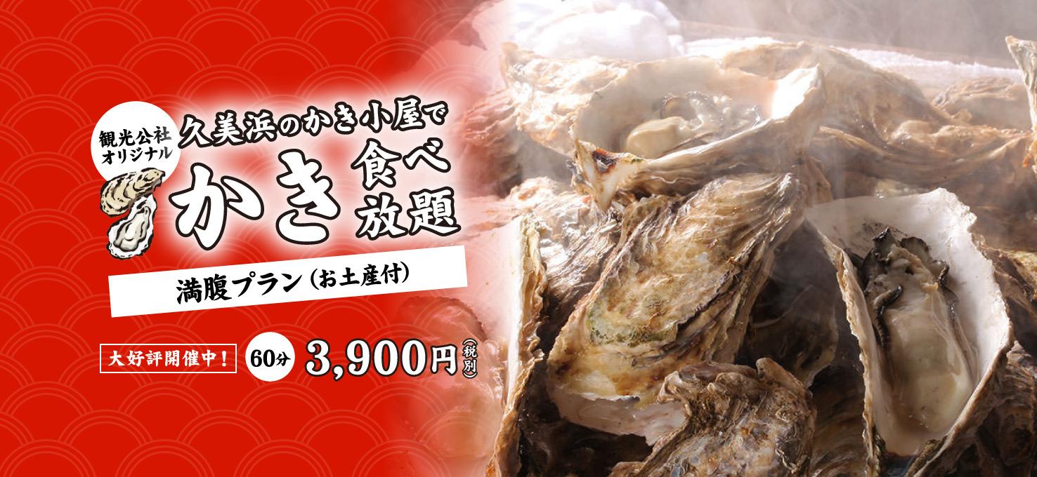 久美浜かき「満腹プラン」60分 3,900円(税別)!