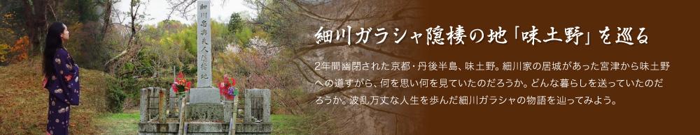 細川ガラシャ隠棲の地「味土野」を巡る