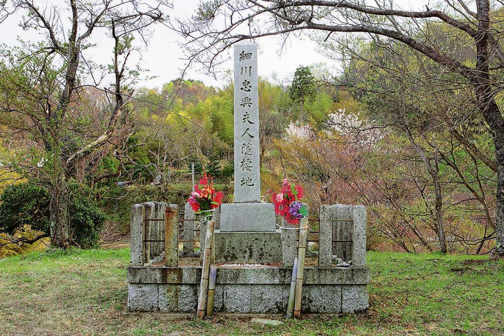 「細川忠興夫人隠棲地」の石碑