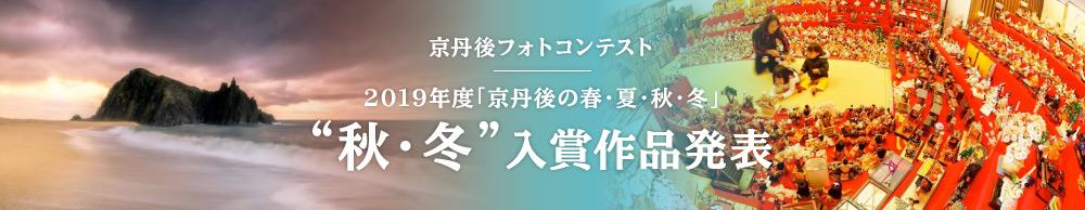 京丹後フォトコンテスト 2019年度「京丹後の春・夏・秋・冬」秋・冬入賞作品