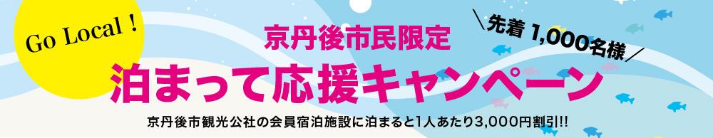 【京丹後市民限定】泊まって応援キャンペーン
