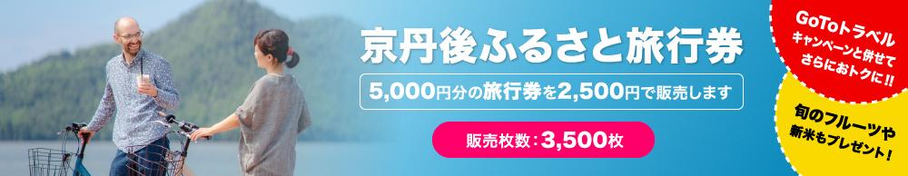 京丹後ふるさと旅行券
