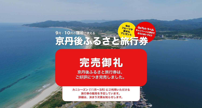 京丹後市ふるさと旅行券