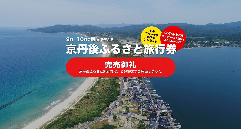 《完売御礼》京丹後市ふるさと旅行券