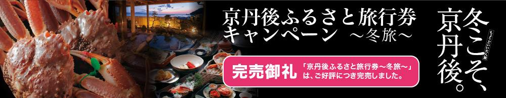 京丹後ふるさと旅行券〜冬旅〜