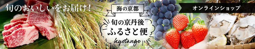 旬の京丹後ふるさと便