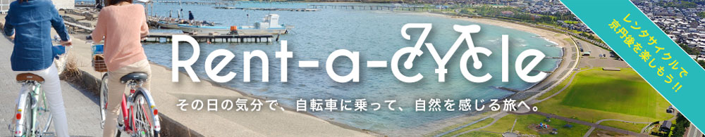 Rent-a-cycle「レンタサイクルで京丹後を楽しもう!!」