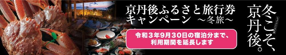 京丹後ふるさと旅行券〜冬旅〜(令和3年8月31日の宿泊分まで、利用期間を延長します)