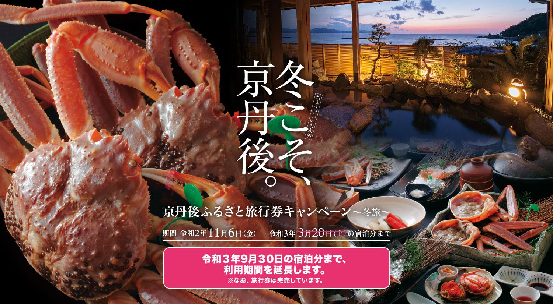 《完売御礼》京丹後市ふるさと旅行券 ~冬旅~
