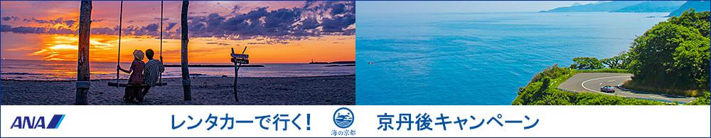 ANAレンタカーで行く!「海の京都」キャンペーン